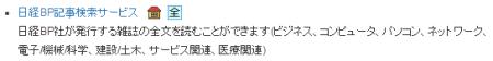 大学のデータベース_日経BP