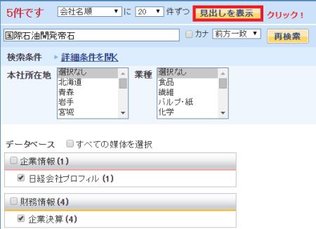 日経企業研究3