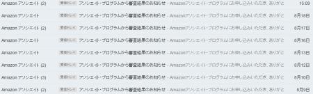 Amazonの落ちたメール画像