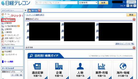 日経テレコン1_1