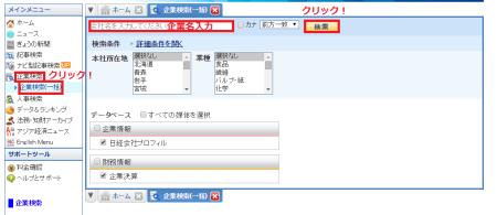日経企業研究2