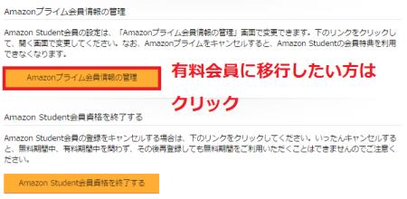 amazon_student_7.1