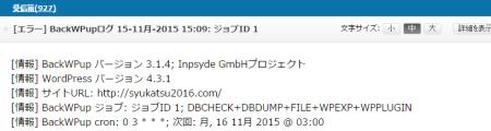 backup_error_1