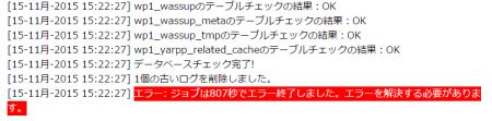 backup_error_3