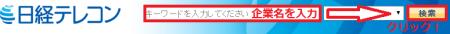 日経企業研究
