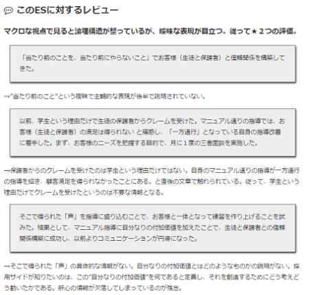 FireShot Capture 22 - 三菱商事のES(エントリーシート) I エントリーシート研究所_ - https___es-labo.com_entrysheet_01-