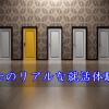 doors-1767563_640-min