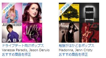 music-amazon
