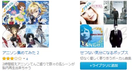 music-amazon2