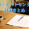 webtaisaku-samune-min